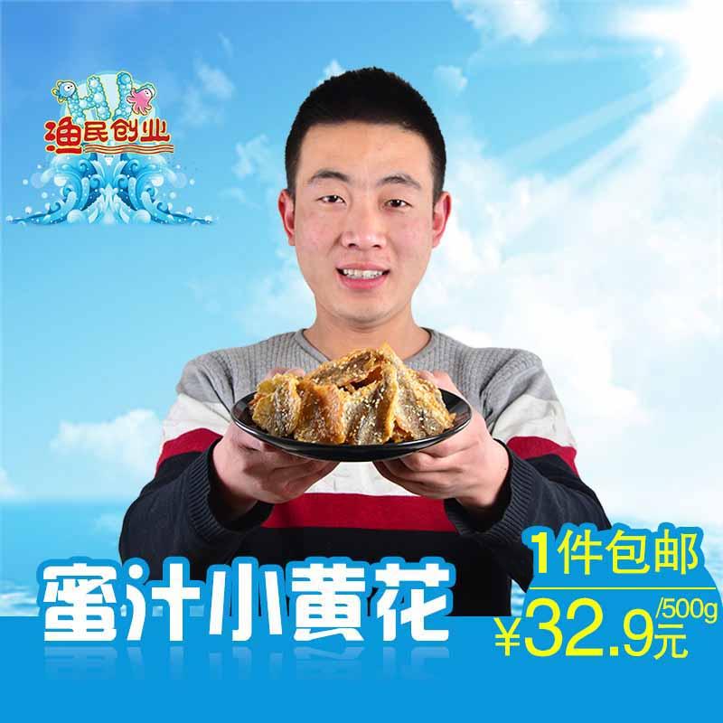 休闲海鲜即食海产零食包邮500g山东特产芝麻蜜汁黄花鱼片小黄鱼干