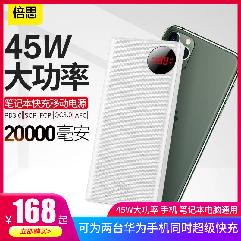 倍思45w充电宝超薄苹果华为笔记本电脑PD快充40w瓦5a闪充冲switch图片