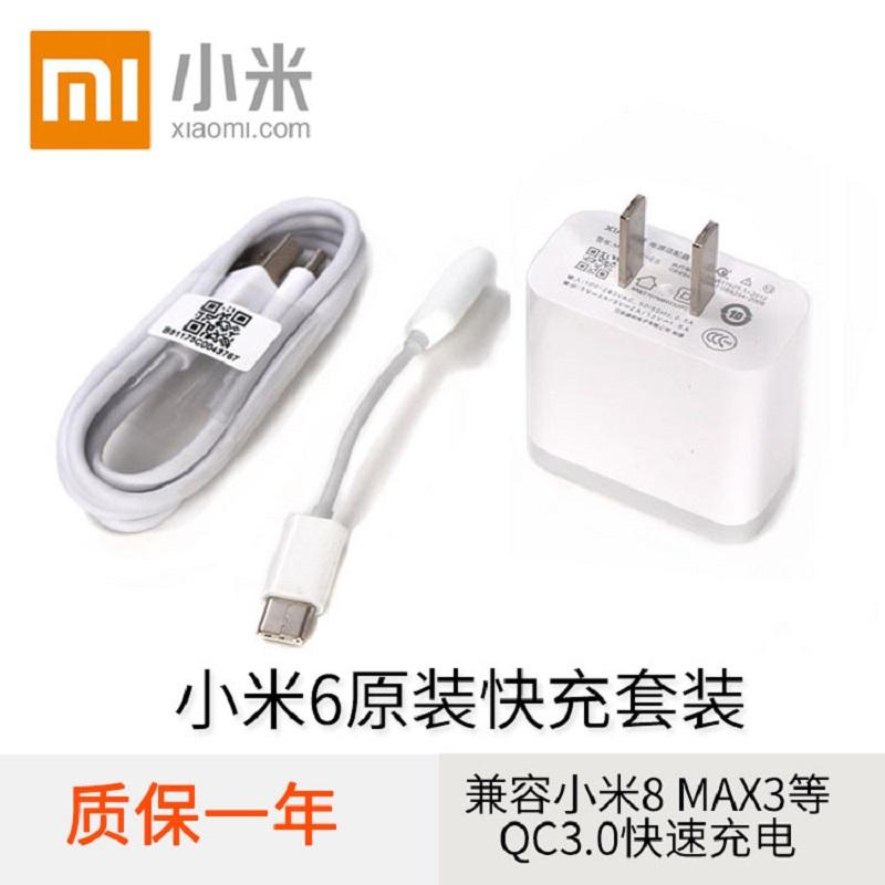 小米6充电器原装3.0正品手机快充头六 8se mix2s note3 数据线5x