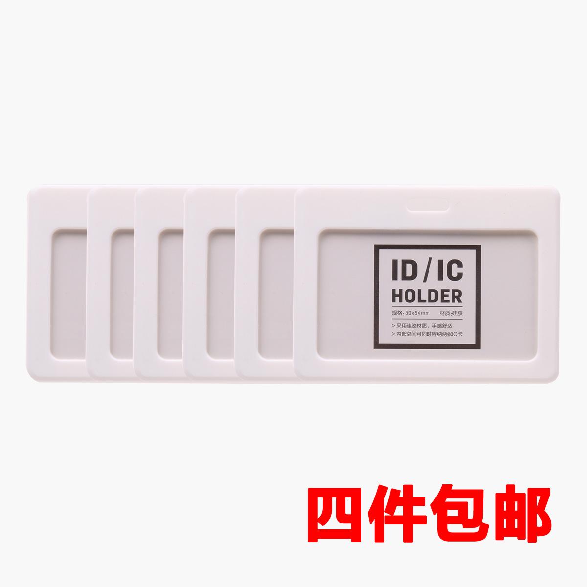 得力8334/8335软胶彩色证件卡证件套胸卡塑料展示证横式/竖式带绳