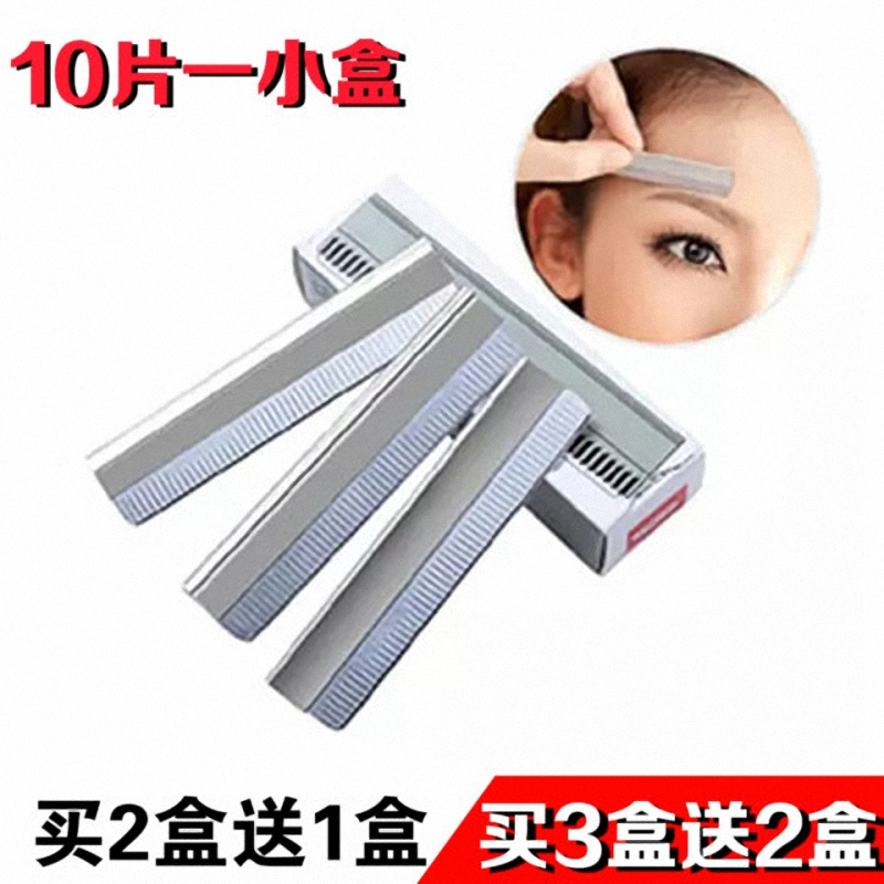 Stainless steel eyebrow knife silver eyebrow knife holder artifact cosmetic box 10 Piece beauty tool set shaving thrush