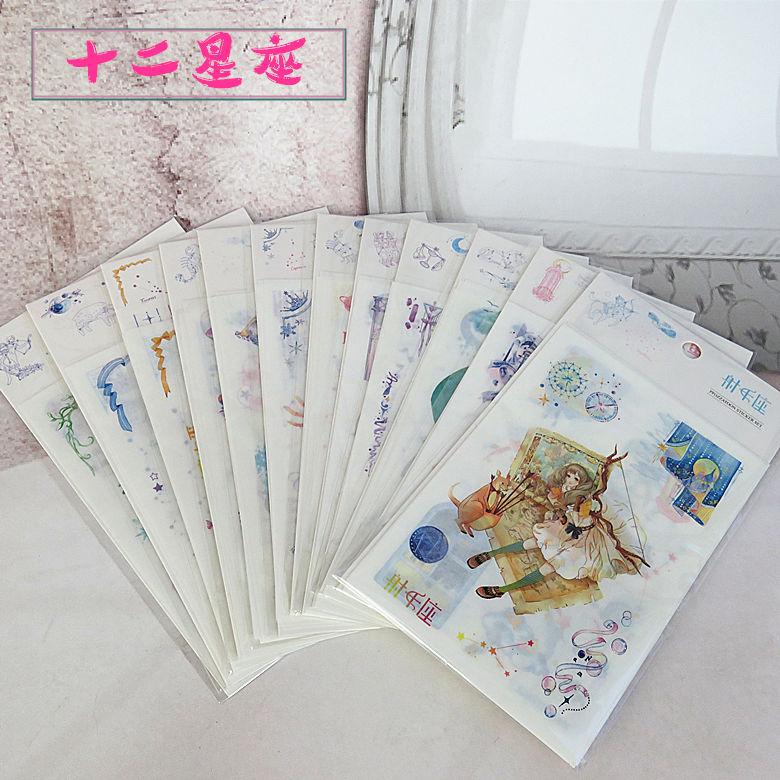 十二星座手帐素材装饰文艺小清新贴纸可爱小贴画手账和纸贴纸套装
