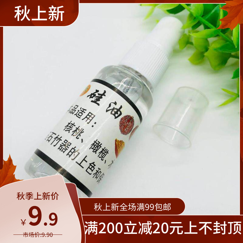 Silicone oil, jadeite, jade and gemstone maintenance and care fluid, jade, walnut, hand string, pearl and South Red maintenance oil