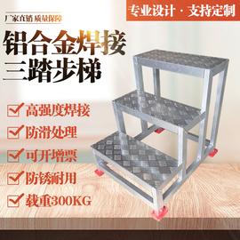 梯子日式铝合金不锈钢防滑踏步台阶梯平台工业爬梯凳登高操作踏台