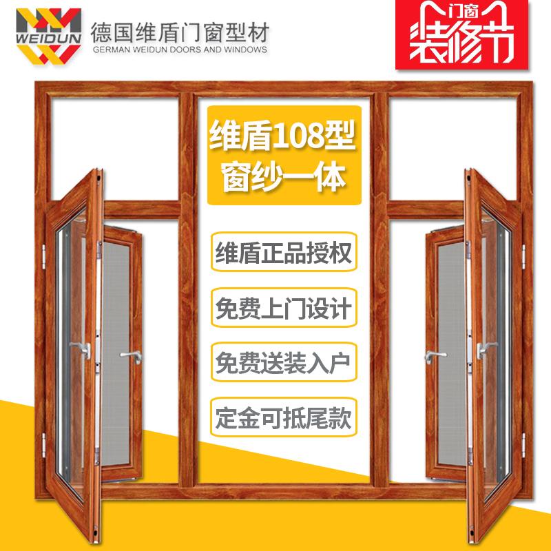 维盾断桥铝合金门窗封阳台双层钢化玻璃隔音窗户防盗纱窗一体定制