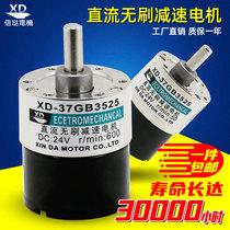 12V无刷电机24V直流电机37无刷减速小马达正反转电动机慢速电机