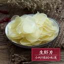 新品 山东省食用大陆枣庄市250虾片片生龙虾油炸其它自制