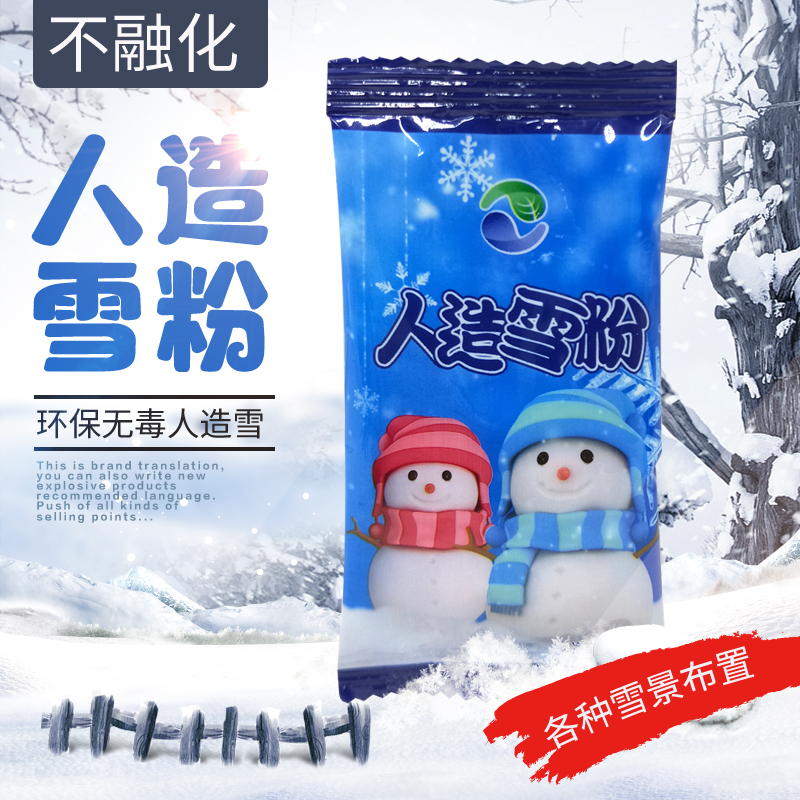 DIY artificial snow powder simulation snow water snow window layout wedding photography props Christmas snow decoration