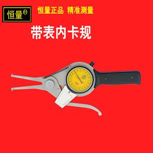 上海恒量带表内卡规15一35mm精密机械工量刃具测量工具产品正宗