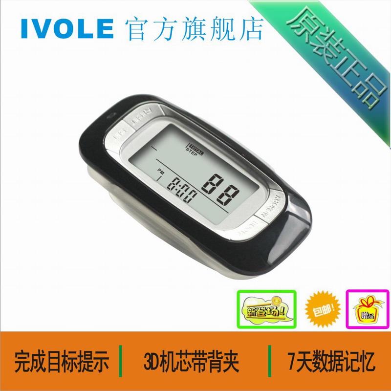多功能电子计步器3d 正品卡路里公里数跑步器 目标提醒步数公里计