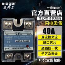 美格爾單相固態繼電器SSR40DAMGR1D4840直流控交流220V40A