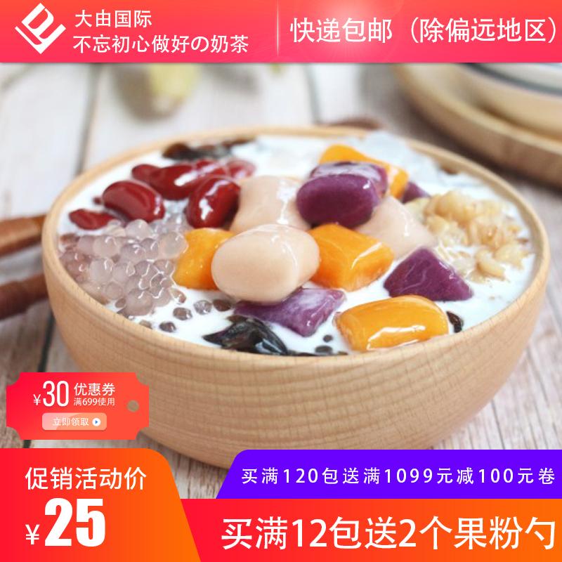 手工芋圆烧仙草套餐奶茶店专用芋圆成品甜品三色组合1000g大芋圆