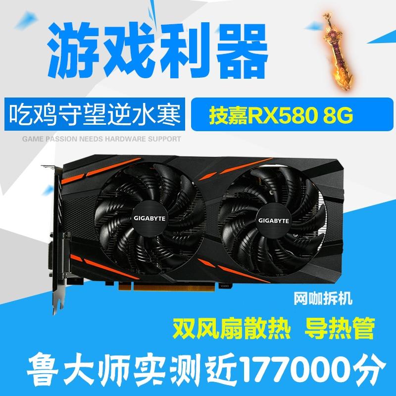技嘉rx580 8g gaming m台式机游戏8g11-01新券