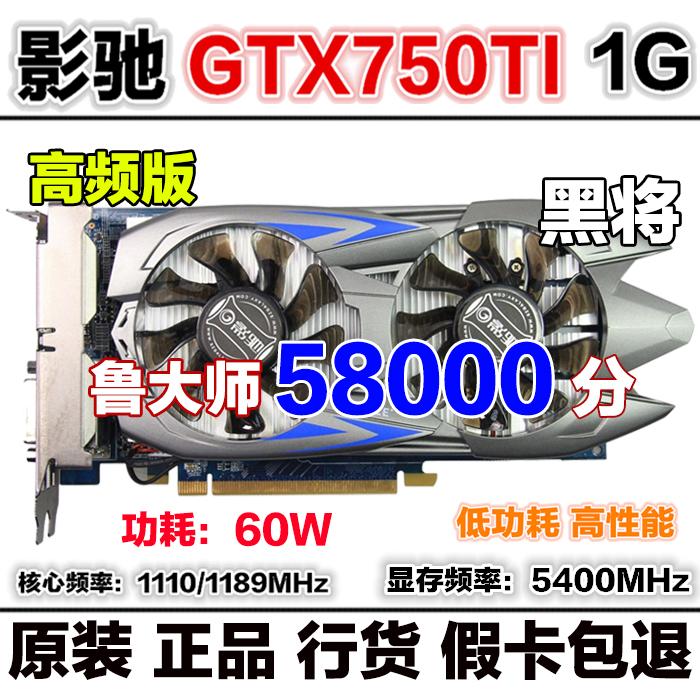 影馳GTX750TI 1G黑將獨立顯卡華碩760 960 1050 4G 10603G 950 2G