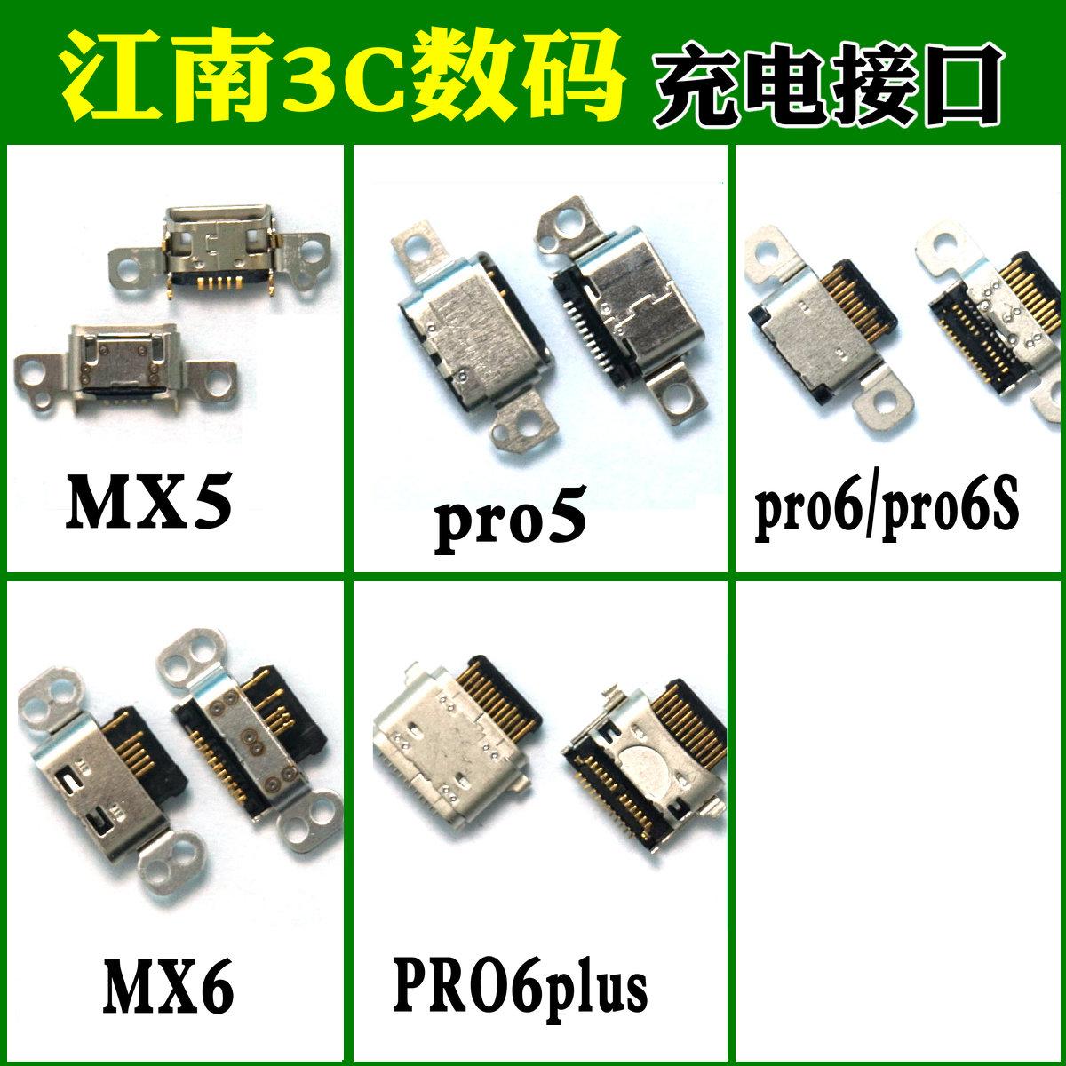 手机尾插 适用于魅族MX5 PRO6 MX6 PRO6plus pro5尾插 MX5pro USB