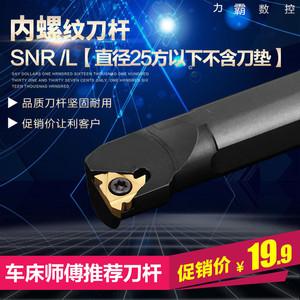 力霸内螺纹数控刀杆SNR0016Q16车床刀具梯形螺纹加长机夹车刀正刀