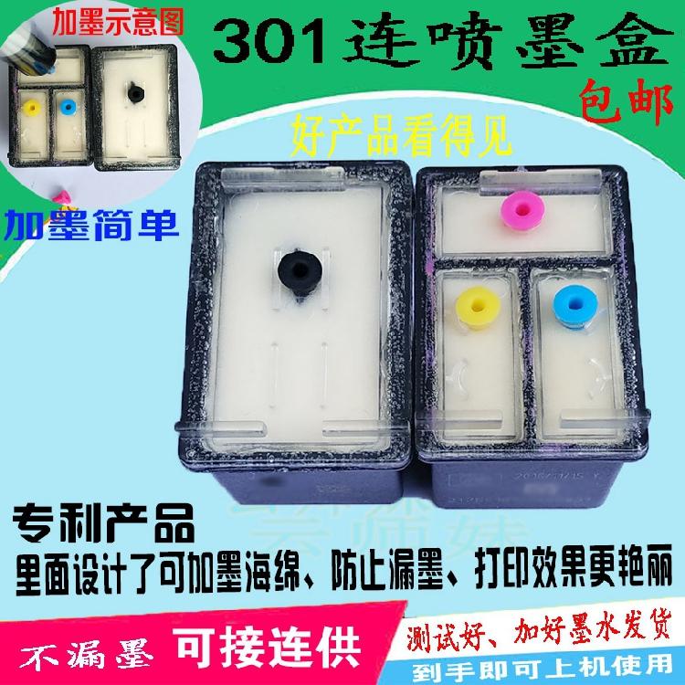 兼容惠普打印机HP301XL墨盒hp1000 1050 2000 2050连喷连供易加墨