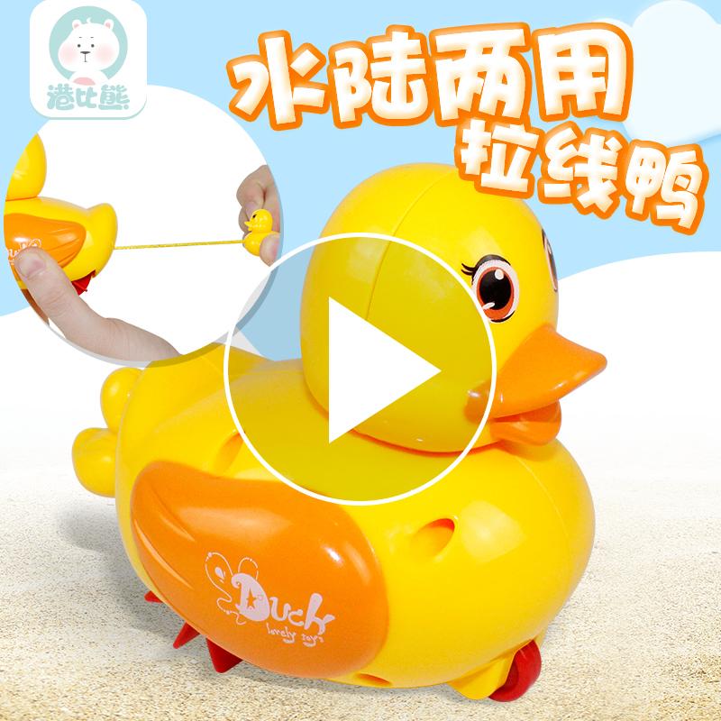 港比熊  宝宝洗澡玩具鸭子小黄鸭婴儿漂浮戏水拉线鸭水陆2用儿童热销19件手慢无