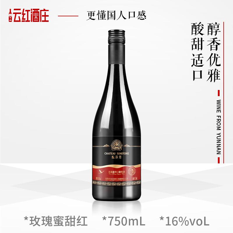 云南红酒/滇红玫瑰蜜葡萄甜红利口酒/弥勒特产葡萄酒 750ml/瓶
