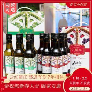 云紅酒莊/香格里拉小藏秘青稞干紅干白葡萄酒國產小瓶/275ml/瓶