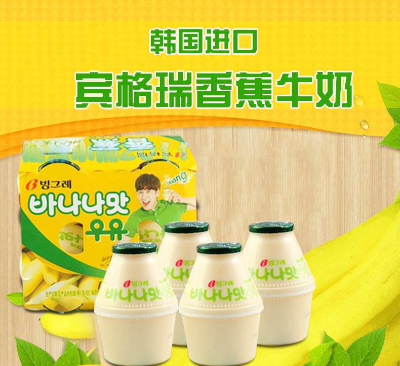 On June 28th, 8 bottles of Bingley banana milk imported from South Korea was sent by parcel mail, 240ml of which can be mixed with strawberries