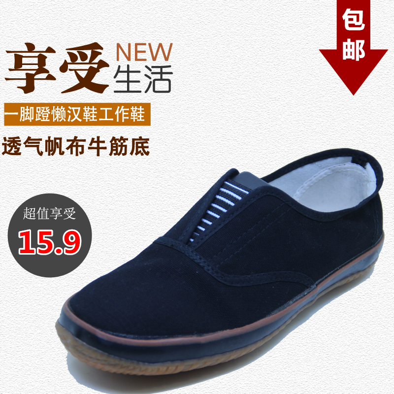Black armour plate shoes men and women workers shoes cattle sole canvas shoes low top lazy work shoes working shoes unit shoes