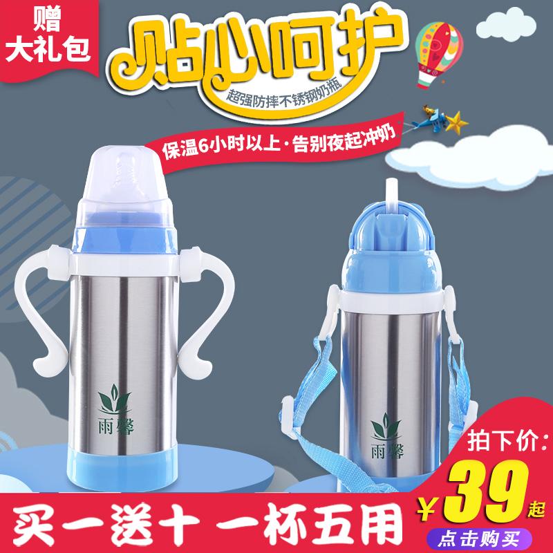热销247件有赠品【买一送十】保温奶瓶不锈钢保温杯