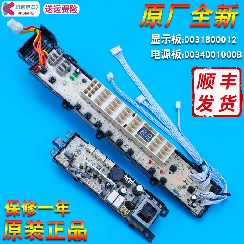 海尔洗衣机电脑板XQS60-J1028 LM/XQS60-T1028显示主板0031800012