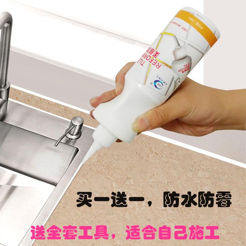 买1送1大支白色美缝剂浴室卫生间墙面地板瓷砖填缝勾缝防水防霉胶