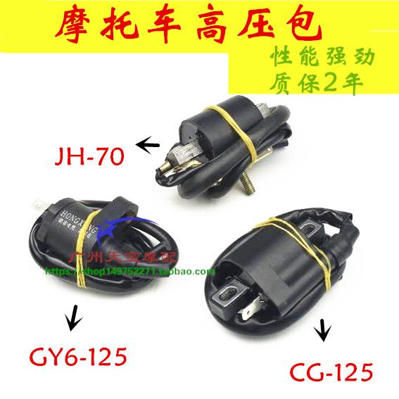 CG125 мотоцикла зажигания катушки зажигания катушки счастье GY6-125 сопротивления чистой меди свечной колпачок