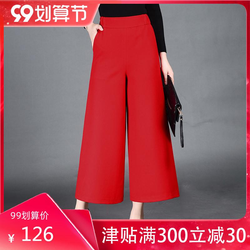 春秋中年显瘦黑色红色阔腿裤