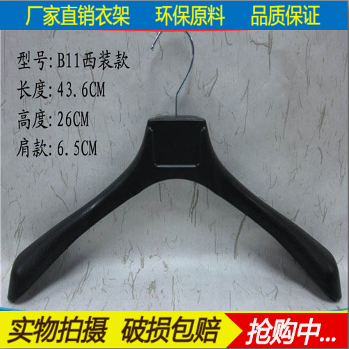 Plastic clothes rack suit coat wide shoulder clothes hang clothing store hotel anti slip seamless thickened clothing support direct sale real shot