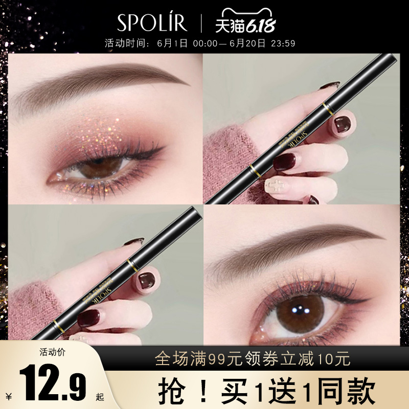 Zipoli genuine fine eyebrow pencil Li Jiaqi recommended the female waterproof, perspiration proof, non discoloration and lasting beginner