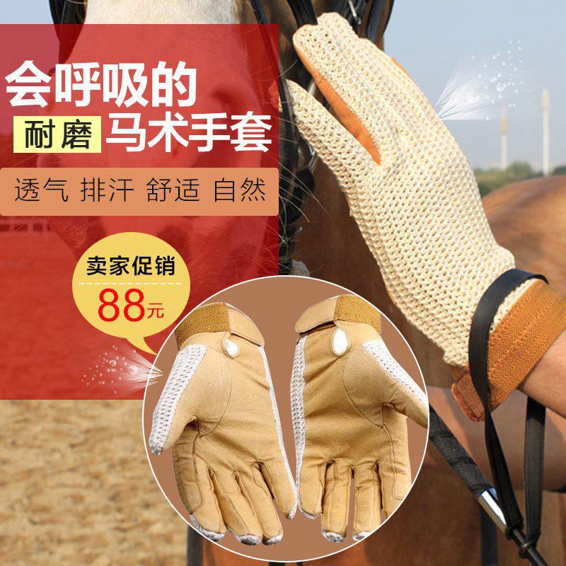 Лошадь техника перчатки верховая езда перчатки воздухопроницаемый противоскользящее руки крышка свиной кожи внутри верховая езда оборудование восемь правитель дракон BCL213231