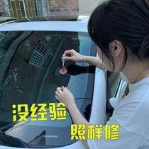 剂前修复液裂痕特价优品液档风2ml汽车挡风修复裂纹修复玻璃玻璃