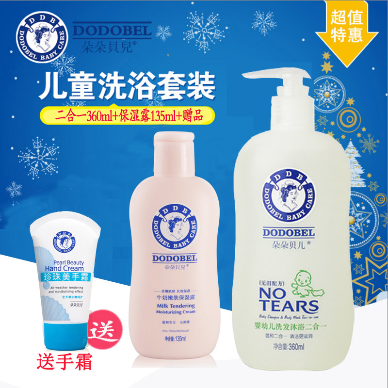 Duoduo baby newborn care products set Baby Shampoo & Body Wash two in one baby lotion