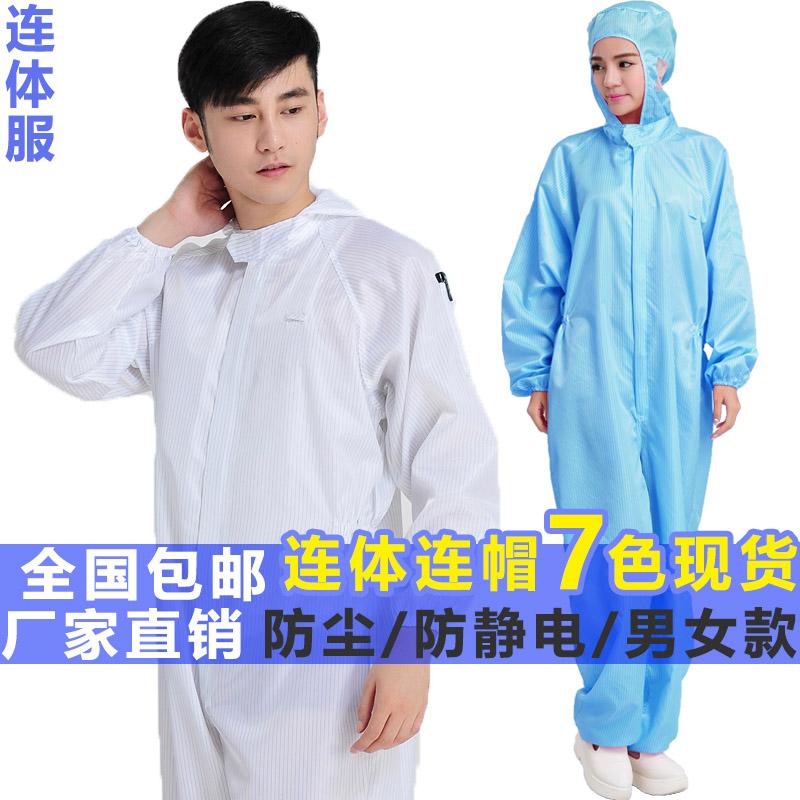 Нет пыль одежда сиамский одежда пыленепроницаемый одежда антистатический работа одежда сиамский закрытый окраска распылением статическое электричество сосна крышка защищать одежда
