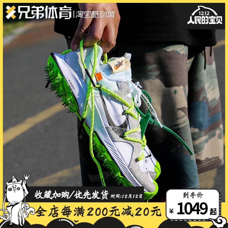 ?#20540;?#20307;育 Nike Terra Kiger 5 x OFF-WHITE OW联名跑鞋CD8179-001