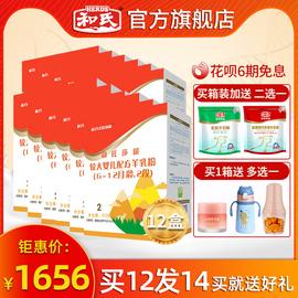 【买12发14】 和氏莎能婴幼儿配方国产羊奶粉400g2段整箱12盒图片