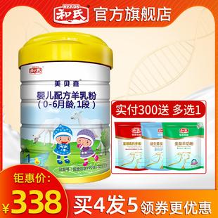 【正常发货】和氏美贝嘉1段婴幼儿配方羊奶粉宝宝羊乳800g*1罐价格