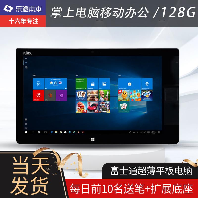 平板笔记本win10128GB富士通超薄平板电脑移动办公桌面FUJITSU