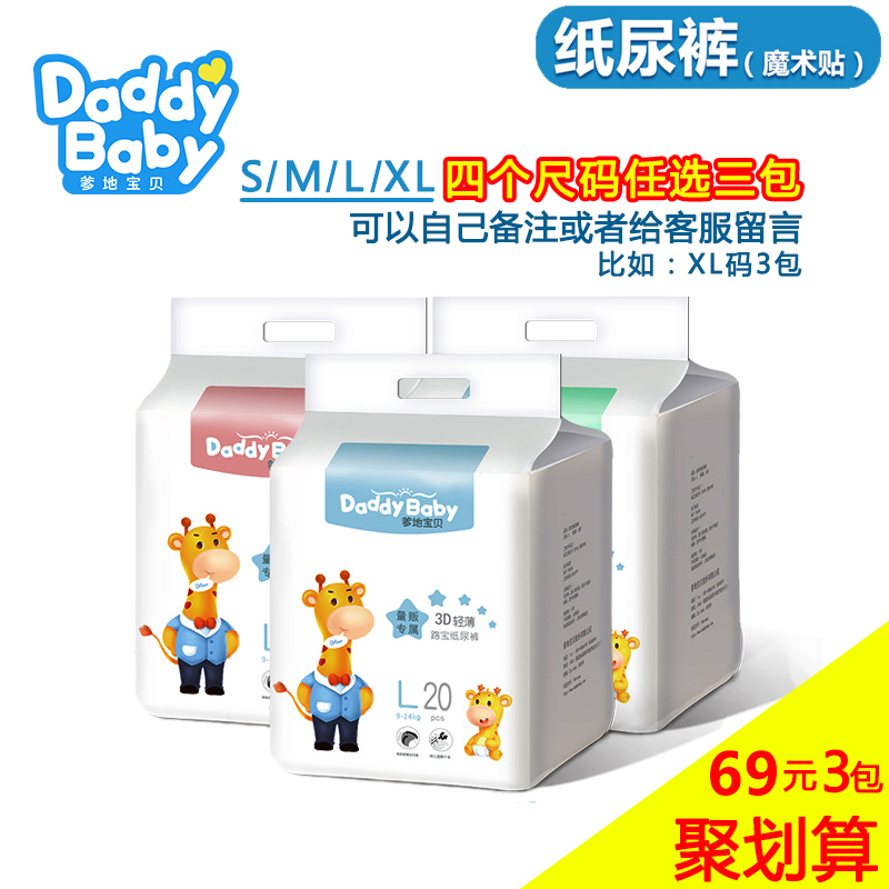 Daddy baby round waist cotton soft diaper Lubao diaper 3D baby male and female ultra thin dry sbmlxl number