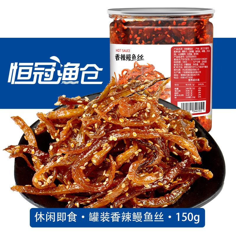 香辣芝麻蜜汁鳗鱼丝含罐150g休闲即食海鲜零食罐装海味特产小吃