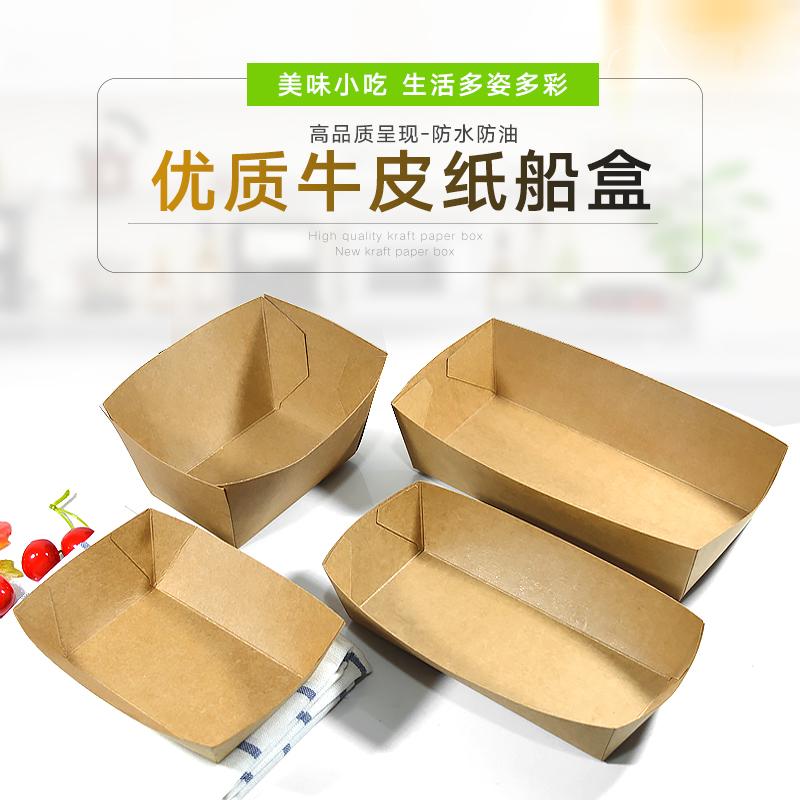 牛皮纸敞口盒船盒鸡米花盒薯条盒炸鸡烤翅盒烤肉盒 100只