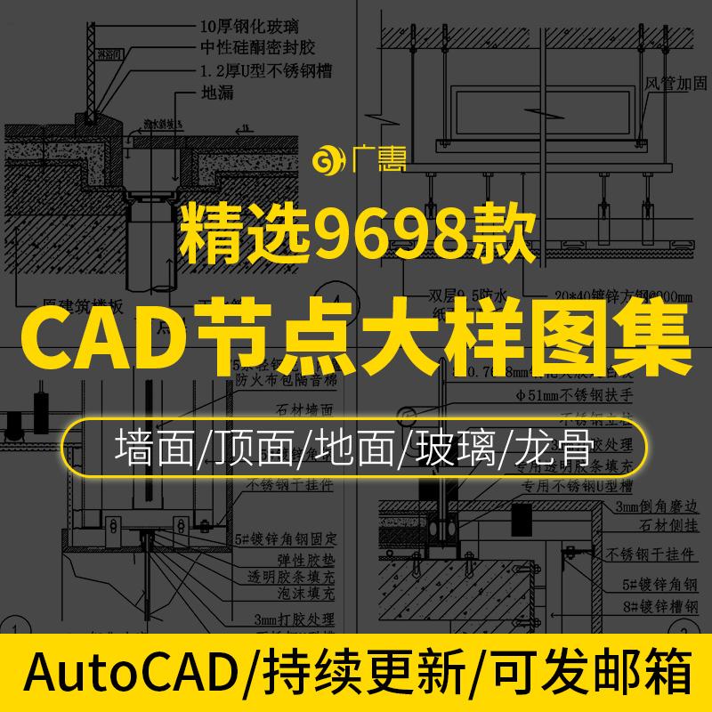 B342 CAD节点大样图库深化家装工装室内设计详图大样施工图纸素材,可领取1元天猫优惠券