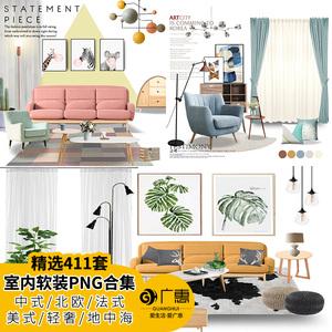 B1202中式美式北欧法式室内家装软装PS分层PPT可用免抠图设计素材