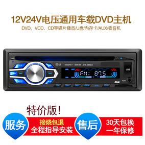 24v大货车12v小车车载播放器dvd