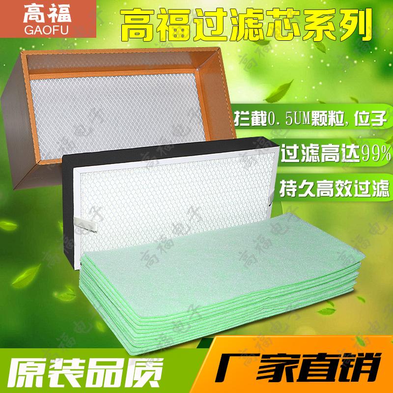 高福原装烟雾净化器初效棉艾灸吸油棉中效过滤芯高效活性炭过滤芯
