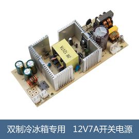 全新 12V7A内置电源板 组装车载迷你冰箱电源板 84W 支持3到45升图片