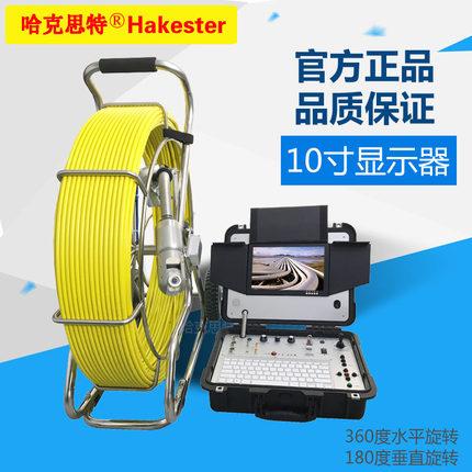 哈克思特HK201高清360度旋转管道工业内窥镜 船舶管壁电力排水管